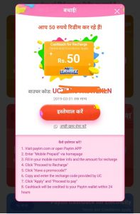 UC browser Loot - Get Rs.50 Paytm Code & Rs.5000 By Refer & Earn