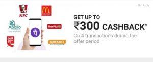 PhonePe Weekend Offer - Flat Rs.75 Cashback in KFC, MCD, Medplus, Apollo, Spencer