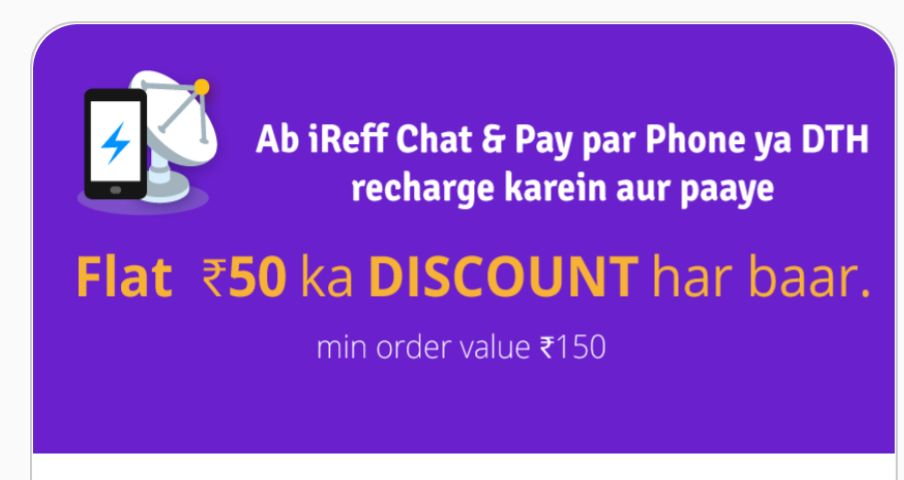 iReff Recharge Offer - Get Rs.150 Recharge in Rs.50