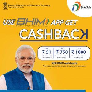 BHIM App Refer Earn Offer - Send Rs.1 & Get Rs.51 Cashback + 2 Offers