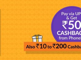 Woohoo PhonePe Offer - Pay with PhonePe UPI and get Rs.50 + Woohoo Cashback