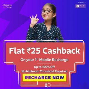 Flipkart Free Recharge