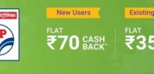 PhonePe HPCL Offer - Get 70 Cashback on first transaction & 35 For All Transaction