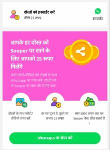 Sooper App - Earn Free Recharge By Rs.25/Refer (Unlimited Recharge)