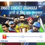 (Loot) Get Free Rs.50 Recharge Code Instantly from Vmate App