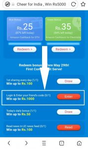 (Maha Loot) UC Browser - Free Rs.5000 + Amazon Rs.100 Recharge Vouchers